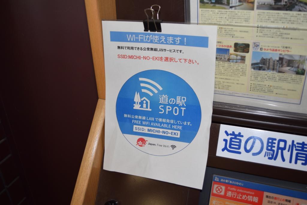 道の駅に設置している接続端末「道の駅SPOT」にSSIDの表記あり。