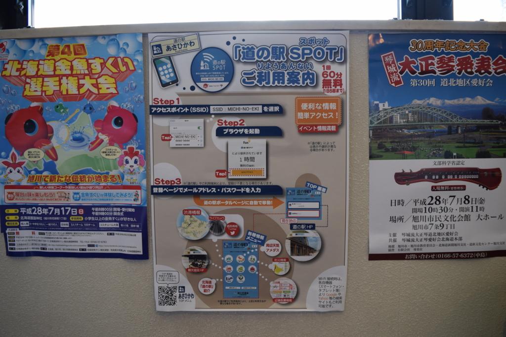 道の駅Wi-Fiポスター