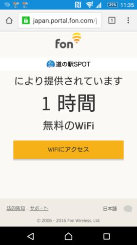 ブラウザを開くと「道の駅SPOT」のページに自動アクセスされます。