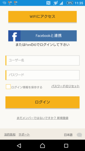 「WIFIにアクセス」を選択すると「Facebookと連携」と「ログイン入力」の画面が自動表示されます。