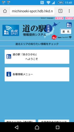 連携され、現在滞在している道の駅のサイトが自動表示されます。これで、Wi-Fiに接続が完了され、インターネットが利用できます。