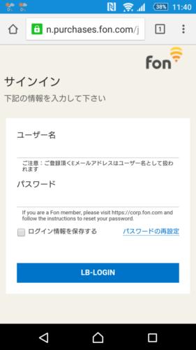 登録後、「サインイン」のページが表示されるので、さきほど入力したユーザー名(メールアドレス)とパスワードを入力して「LB-LOGIN」を選択。