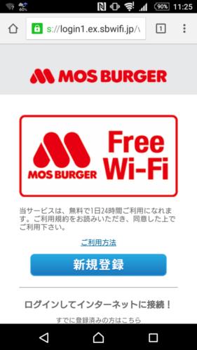 ブラウザを起動と、モスバーガーフリーWi-Fiのページに自動接続されますので新規登録を選択。