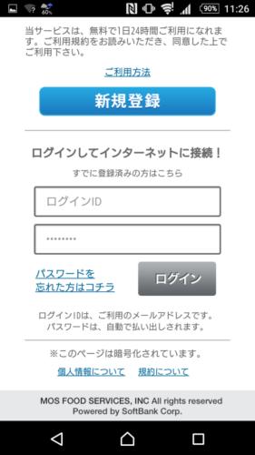 再度、ブラウザを立ち上げ(4番のログインページへ戻るからでもOK)、ログインID(登録したメールアドレス)と配信されたメールに記載のパスワードを入力してログインする。