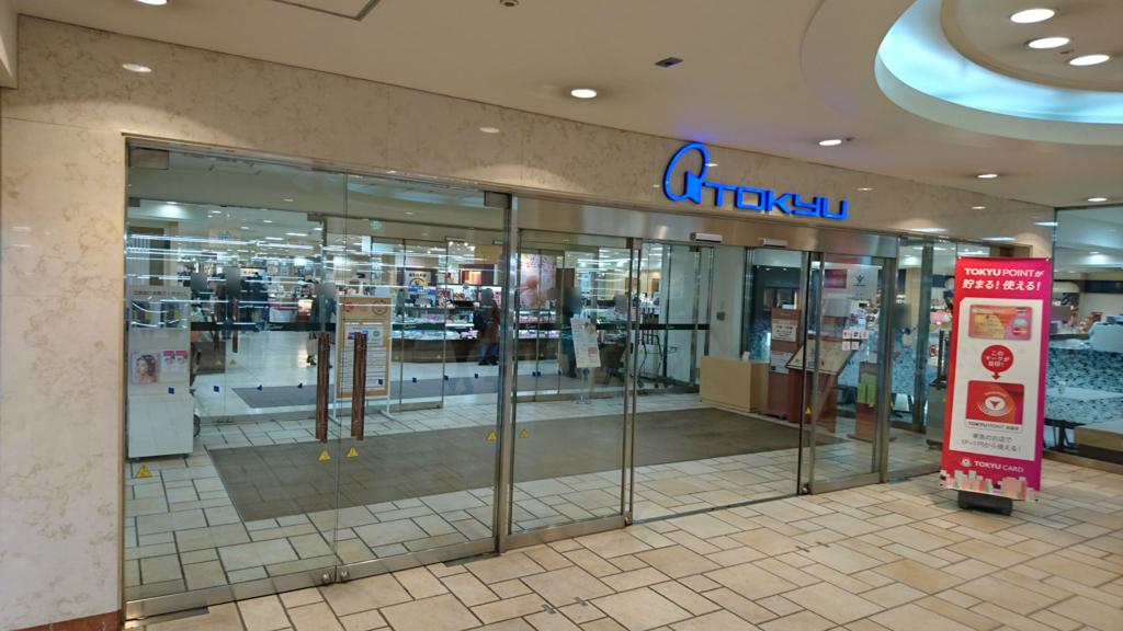 さっぽろ東急百貨店「東急フードショー」