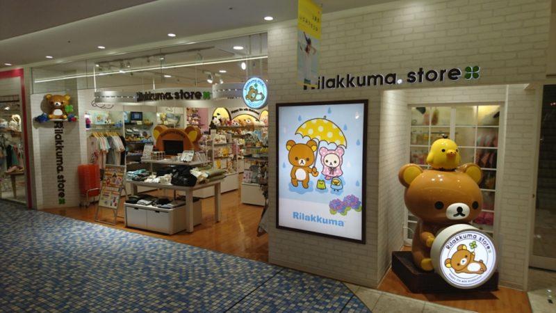 リラックマストア札幌店