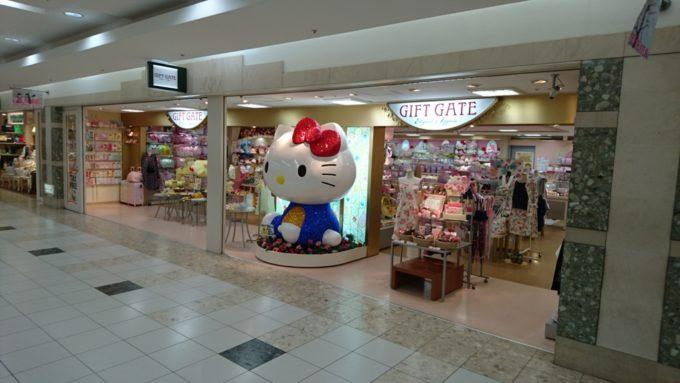 サンリオギフトゲート札幌アピア店