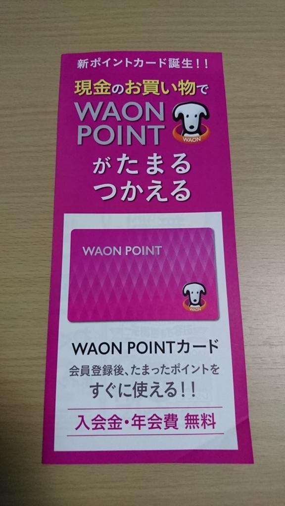 WAON POINTカード配布チラシ