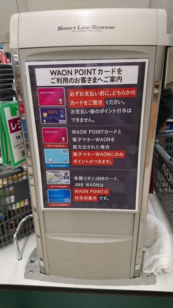 「WAONポイント(電子マネー)」と「WAON POINT」の違い