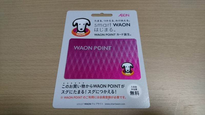 WAONポイントカード表面