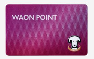 WAON POINTカード表面