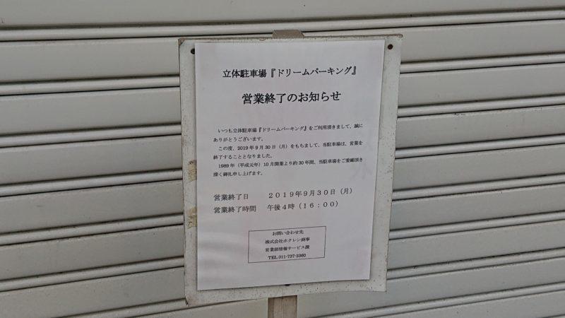 ドリームパーキング札幌