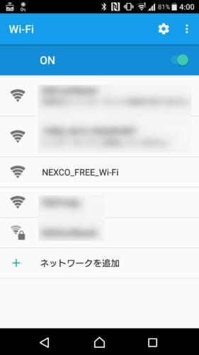 SSID「NEXCO_FREE_Wi-Fi」を選択。