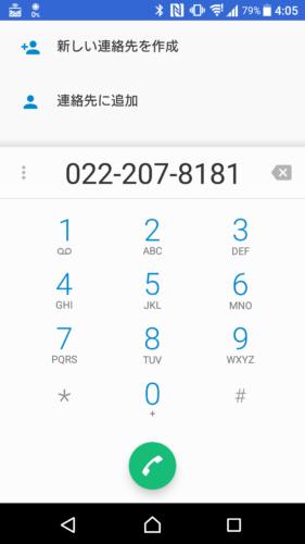 携帯電話番号をIDにする場合は、上記電話番号をクリックスすると電話番号が表示されるので専用電話番号に電話する。