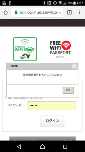 ログインページに戻り、登録した携帯電話番号とパスワードを入力して「ログイン」を選択。
