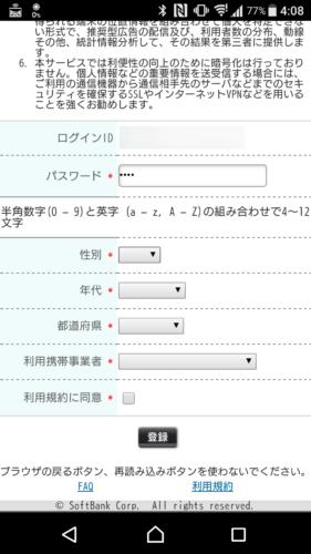 性別・年齢・都道府県・利用携帯事業者を入力し、利用規約に同意後「登録」を選択。