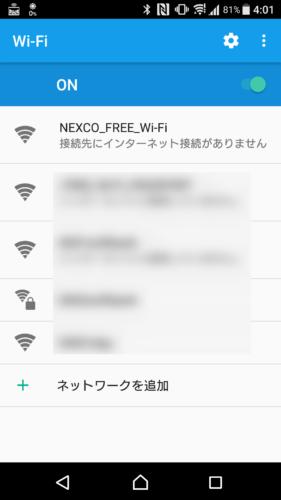 「IPアドレスを取得中」と表示され、「接続先にインターネット接続がありません」と表示されます。