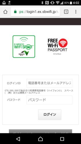 ブラウザを起動すると、自動的にE-NEXCO Wi-Fi SPOTのページが表示されます。スクロールし、「初めての方はこちら」をタップ。