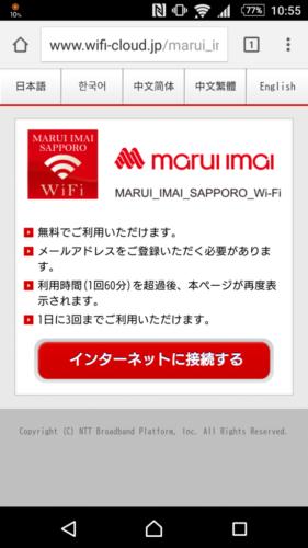 ブラウザを立ち上げると丸井今井札幌店Wi-Fiのページへ自動接続されます。「インターネットに接続する」を選択。
