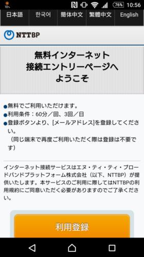 「無料インターネット接続エントリーページ」が表示、「利用登録」を選択。