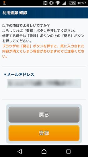 メールアドレスの確認後「登録」を選択。