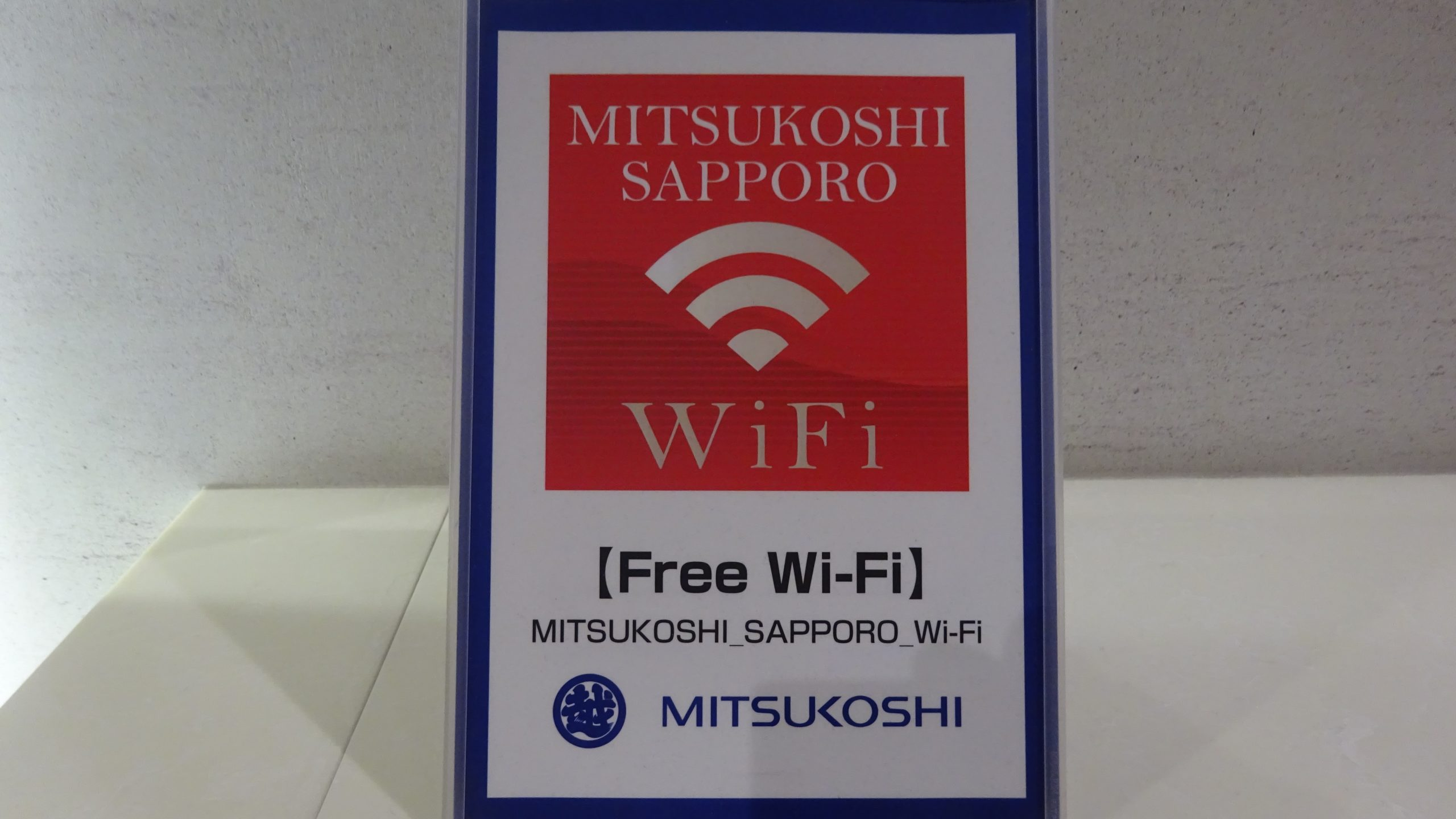 札幌三越Wi-Fi