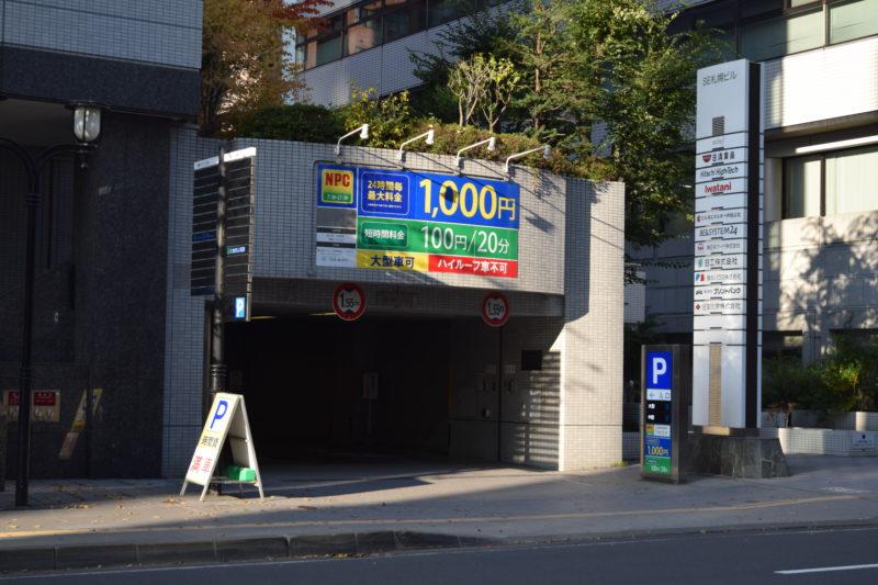 NPC24H NCO札幌