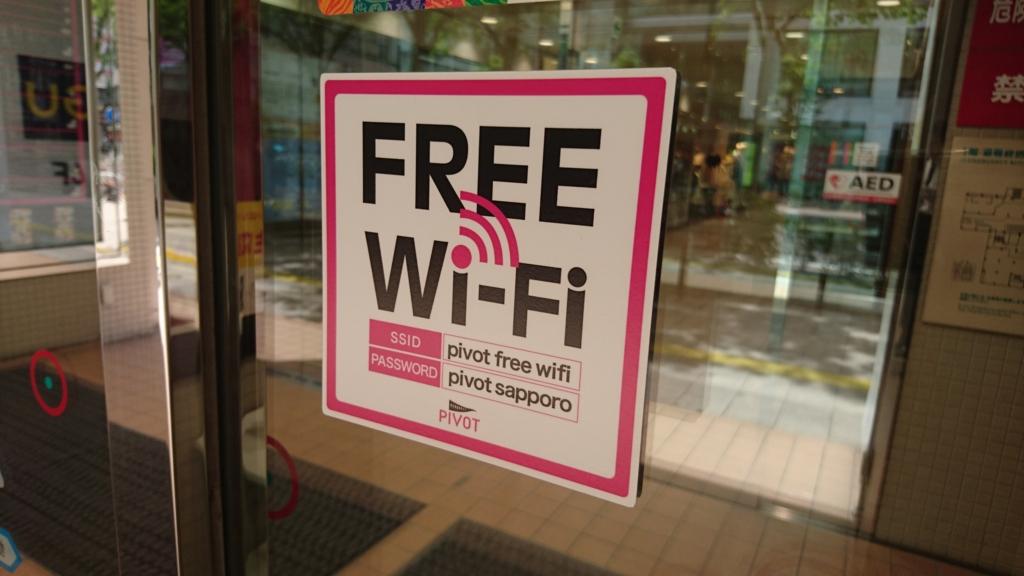 PIVOT Wi-Fi(ピヴォWi-Fi)