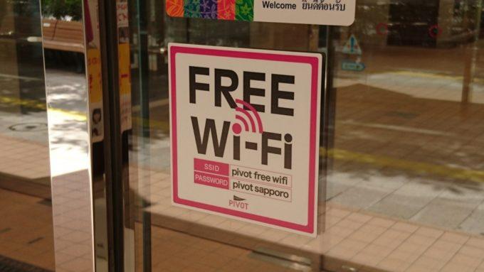 PIVOT Wi-Fi提示ステッカー
