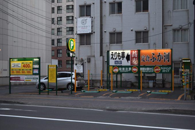 リパーク札幌北7西5