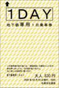 地下鉄専用1日乗車券