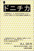 【札幌市営地下鉄】ドニチカキップ