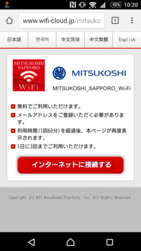 ブラウザを立ち上げると札幌三越Wi-Fiのページへ自動接続されます。「インターネットに接続する」を選択。