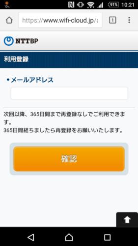 メールアドレスを入力し「確認」を選択。