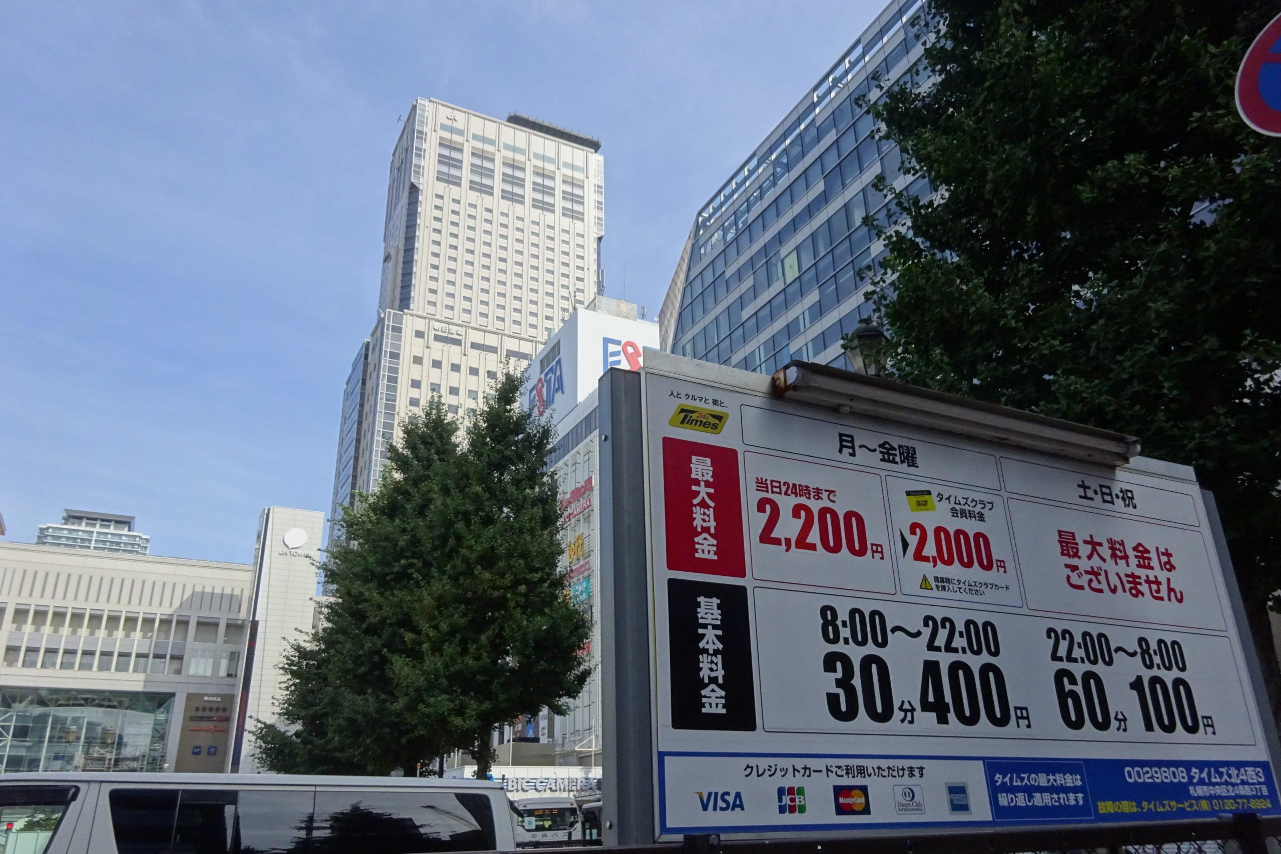 札幌駅周辺で最大料金ありの駐車場・コインパーキング一覧