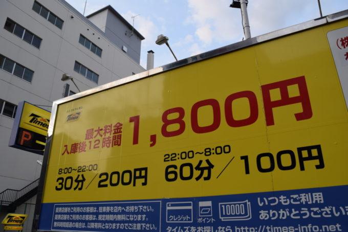札幌駅周辺で最大料金のある駐車場・コインパーキング