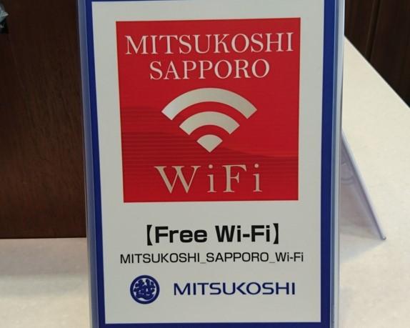 札幌三越Wi-Fiは