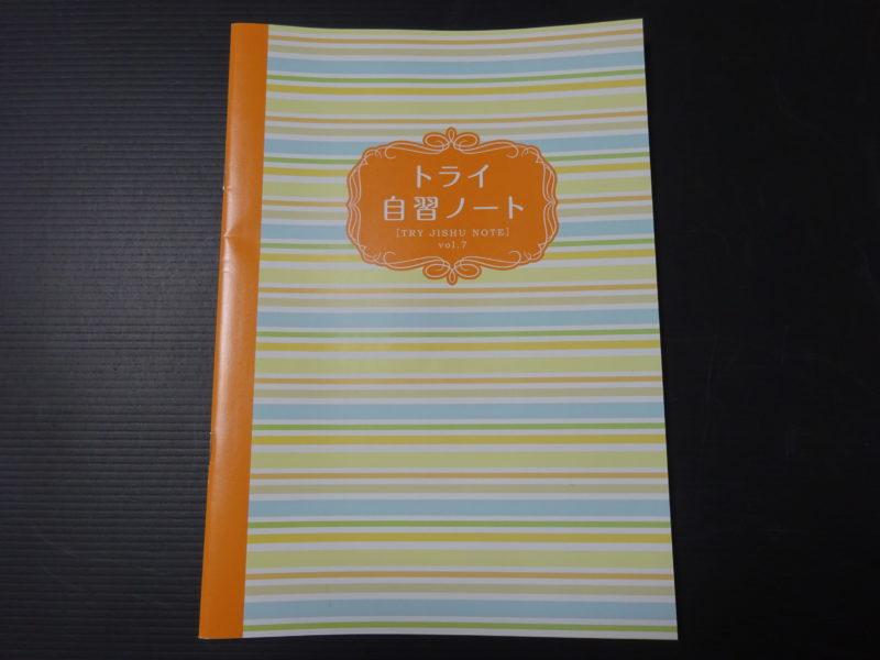 トライ(家庭教師のトライ・個別教室のトライ) vol.7