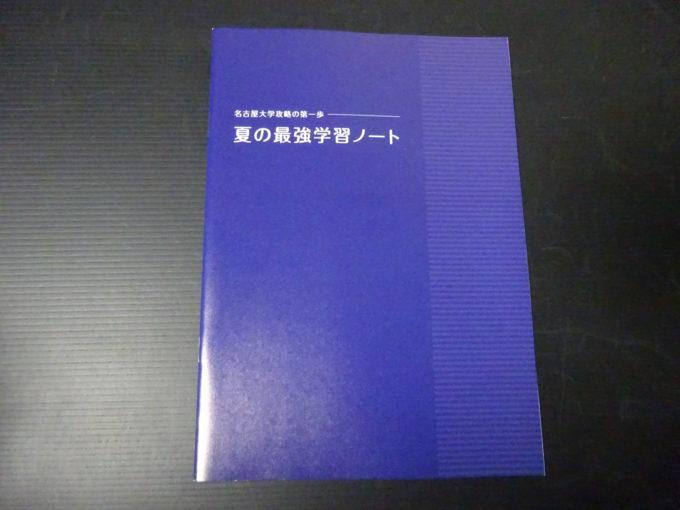 名古屋大学攻略の第一歩 夏の最強学習ノート