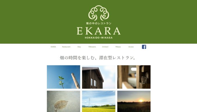 EKARA畑の中のコテージ