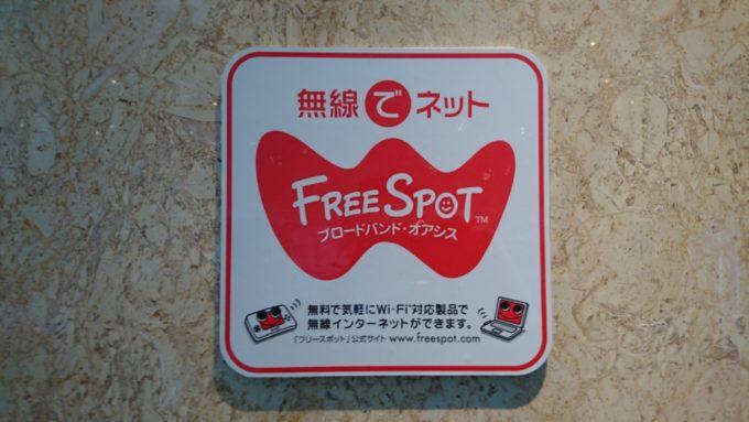 北海道内の空港Wi-Fi一覧