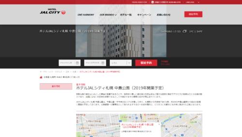 ホテルJALシティ札幌中島公園