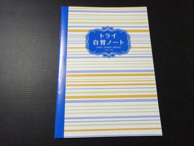 トライ(家庭教師のトライ・個別教室のトライ)自習ノート