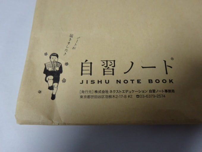 自習ノート