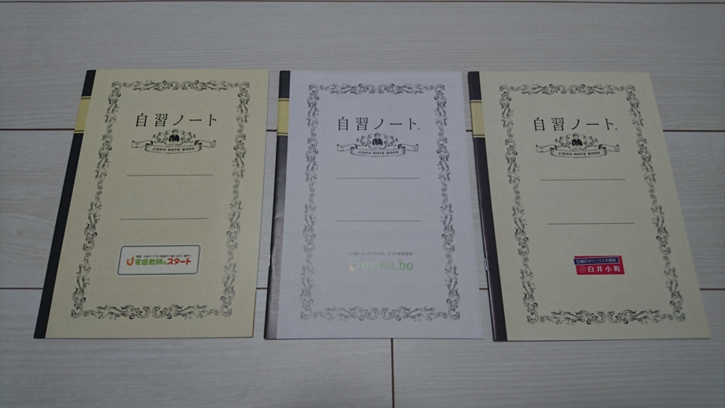 B5ノートが毎月無料でもらえる自習ノート