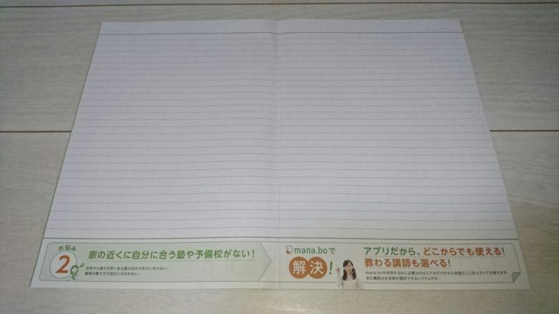 自習ノートが「無料」のワケ。