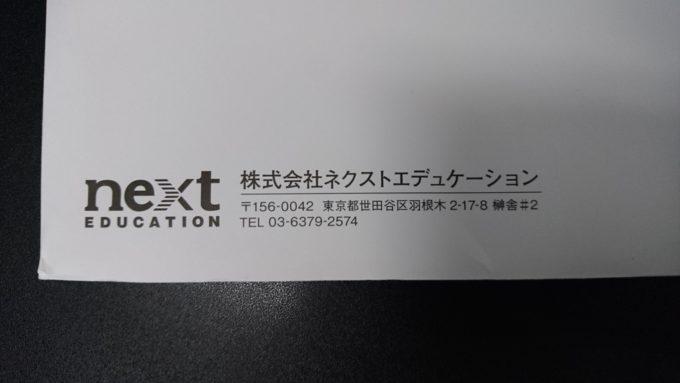 株式会社ネクストエデュケーション
