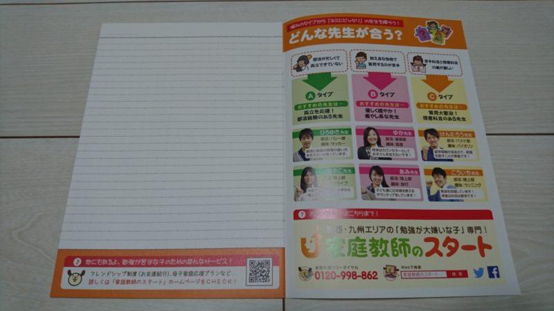 家庭教師のスタート自習ノート