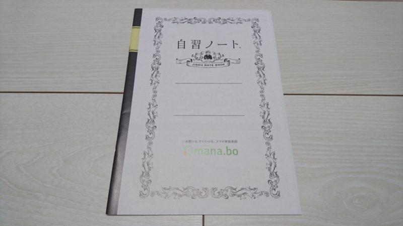 スマホ家庭教師mana.bo自習ノート