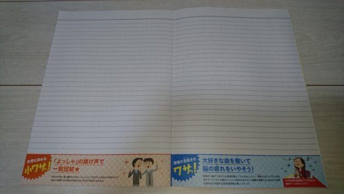 進研ゼミ自習ノート
